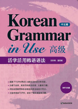 Korean Grammar in Use -with MP3 CD -ADVANCED -Chinese Ver