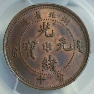 China 1902-05 Hupeh 10 cash Cleaning UNC Detail Y-122.1  coper coin
