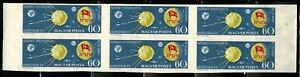 Hungary #1262 Imperf Block of 6 MNH