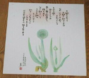 ONION / LEEK BY TOMIHIRO HOSHINO - Art Print of a Japanese Flower Painting