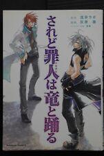 JAPAN Labo Asai & Yaku Haibara manga: Saredo Tsumibito wa Ryu to Odoru