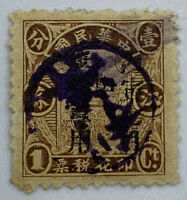 UNIQUE CHINA FISCAL STAMP WITH OVERPRINT AND INTERESTING CIRCLE MARKING