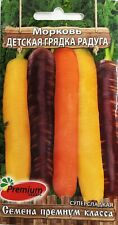 Carrot - Children's Bed, Rainbow. Non GMO. Seeds from Russia.