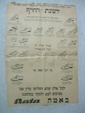 Bata shoes company: a big size old Hebrew newspaper advertising, Palestine, 1928