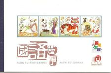 MACAO-CHINA -2001-SENG YU IDIOMS -BOOKLET-(4 special Sheets w /4 stamps)