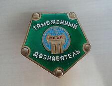 RARE Soviet customs investigator badge. 1991