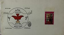 Iraq Stamps-FDC-1979-Post Day-Singed By The Designer-Hand Made Envelop