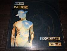 Амирамов Ефим - Последний дебют / Amiramov Efim - Last debut 2 lp vinyl