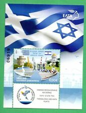 2016. Miniature sheet for 25 YEARS OF DIPLOMATIC RELATIONS GREECE - ISRAEL, MNH