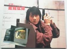 Jackie Chan The Protector 16 Hong Kong Lobbycard Set