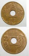 CHINA KWANGTUNG 1 CASH 1909 - 1911 CHINESE QING EMPIRE 22# WORLD MONEY COIN