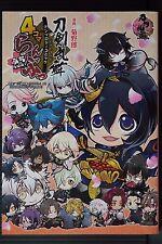 "JAPAN Touken Ranbu Online Anthology Comic ""4Koma Ranbu Petit Ranbu"""