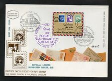Israel Scott #1088, 1991 Postal Museum Imperf S/S FDC and First Day Cancelled!