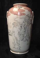 Antique Early Japanese Satsuma Vase, High Relief Dragon Mask Detail. Height 10.5