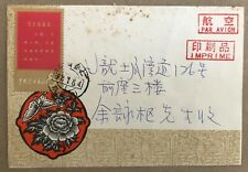 PRC China 1967 #942 Cover,