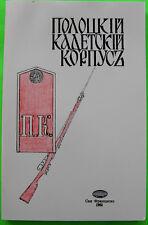 RUSSIAN CADETS EMIGRE book 1835-1982 POLOTSKII KORPUS San Francisco USA 1982