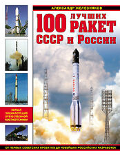OTH-602 Top 100 rockets and missiles of the USSR and Russia encyclopedia