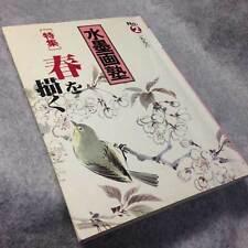 Japanese Suibokuga Sumi-e Brush Painting Art Sample Book No2 Spring