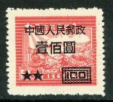 China 1950 PRC Definitives $100/$15 Scott #78 R8 MNH H430