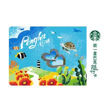 NEW 2017 STARBUCKS TAIWAN COFFEE CITY PENGHU #2 ON TO GO GIFT CARD FREE SHIP