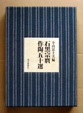 ISHIGURO Munemaro, Portfolio 50 works, #460 / 800 copies limited edition / 1972