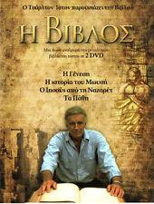 Charlton Heston Presents THE BIBLE - 2 DISCS (4x45min) -IN ENGLISH -COMPLETE