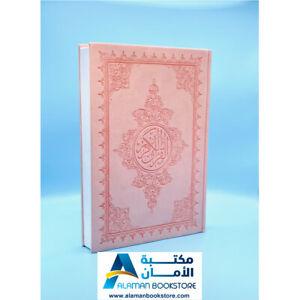 مصحف غلاف ملون زهر- قران قياس 17 × 24 سم - Quran - Colored Cover Pink 17 X 24 cm