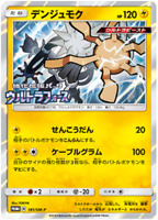 Pokemon Card Japanese - Xurkitree 181/SM-P - PROMO HOLO MINT