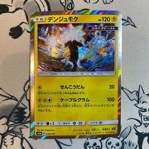 JAPAN Pokemon Card - voltriant SM8b B 038/150 HOLO PLAYED