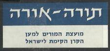 Judaica Israel Old Tag Label KKL JNF Tora Ora  Teachers Council