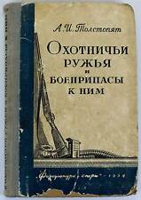 1954 Old Russian Book HUNTING SHOTGUN AMMUNITION Hunter Gun Rifle Patron pellets