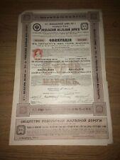 More details for bond loan podolischen geselschaft russia 1911 railway share certificate 500 mark
