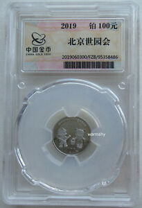 China 2019 Beijing International Horticultural Exhbition Platinum Coin 3g S100Y