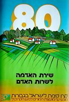 JUDAICA Israel ZIONIST POSTER 80 Birthday KKL JNF Jewish HEBREW Original GRAPHIC