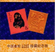 12 animals stamps, gold-plating, China, 1996, 邮票套装, 12只动物邮票, 中国金碟, 1996, 限量版