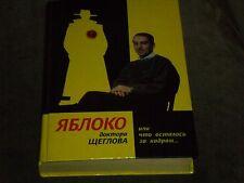 Lev Shcheglov Яблоко доктора Щеглова, или Что осталось за кадром Hardcover Rus