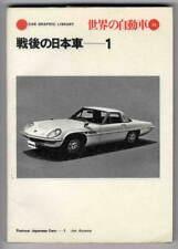Postwar Japanese Cars Vol.1 book vintage Honda S800 Mazda Cosmo Prince