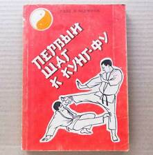 KUNG FU Training Martial Arts Combat Wrestling Sport Manual Russian Book Sambo