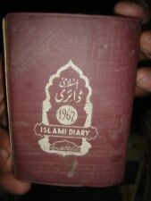 INDIA RARE PRINTED IN URDU  EMPTY ISLAMI DIARY 1967