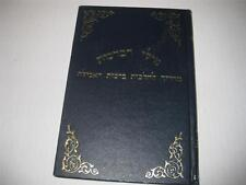 Hebrew MILI DEBRACHOT by Yoel Schwartz מילי דברכות : מדריך להלכות ברכות האכילה