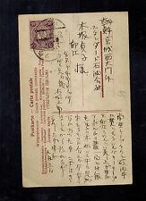 1907 Japan Postcard cover Local Use RPPC Western Woman