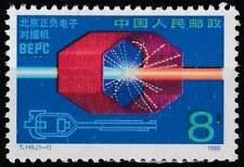 China postfris 1989 MNH 2268 - Deeltjesversneller Peking