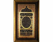 Framed Canvas: HILYA of the Ottoman Sultan -18x30 -Islamic Art/Calligraphy/Gift