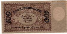 Ukraine Billet 100 Karbovantsiv 1918 P38 XF // AU
