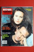 CHRISTOPHER LAMBERT DIANE LANE COVER 1991 RARE EXYU MAGAZINE