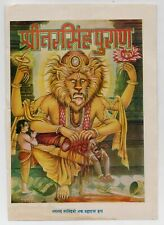 BHAGVAN NARSINH KO BHAKT PRAHLAD PE - Old vintage mythology Indian KALYAN print