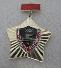 Russian Soviet pin star Battle for Moscow XXX Anniversary 1971 Битва за Москву