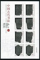 China Stamp 2004-28 Ancient Calligraphy Official Script 隶书 M/S MNH