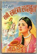 India Bollywood Song & Dialog books (6)