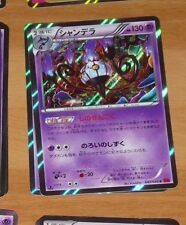 TCG POKEMON RARE JAPANESE CARD HOLO PRISM CARTE 042/088 CHANDELURE XY4 JAPAN NM